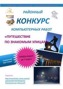 Puteshestvie_po_ulitsam