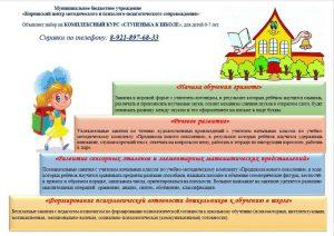 """Комплексный курс """"СТУПЕНЬКА К ШКОЛЕ"""" для дете 6-7 лет"""